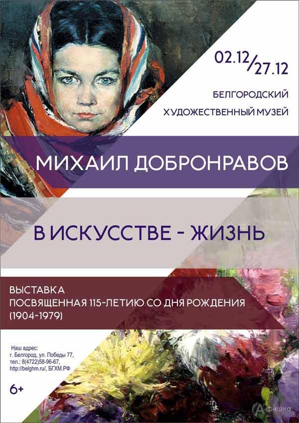 Ретроспективная выставка М.Н. Добронравова «В искусстве — жизнь»: Афиша выставок в Белгороде