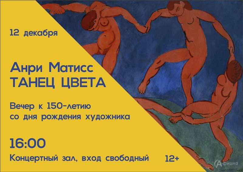 Вечер памяти Анри Матисса «Танец цвета»: Не пропусти в Белгороде