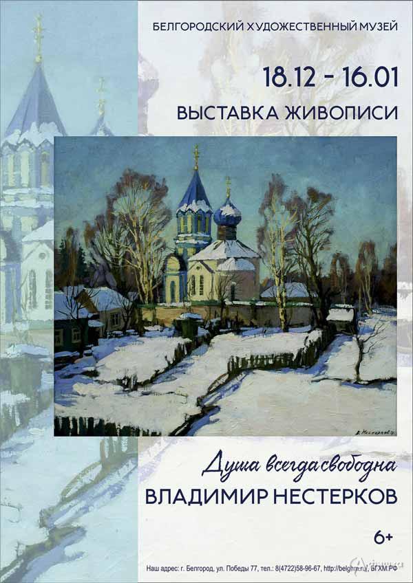 Выставка Владимира Нестеркова «Душа всегда свободна»: Афиша выставок в Белгороде