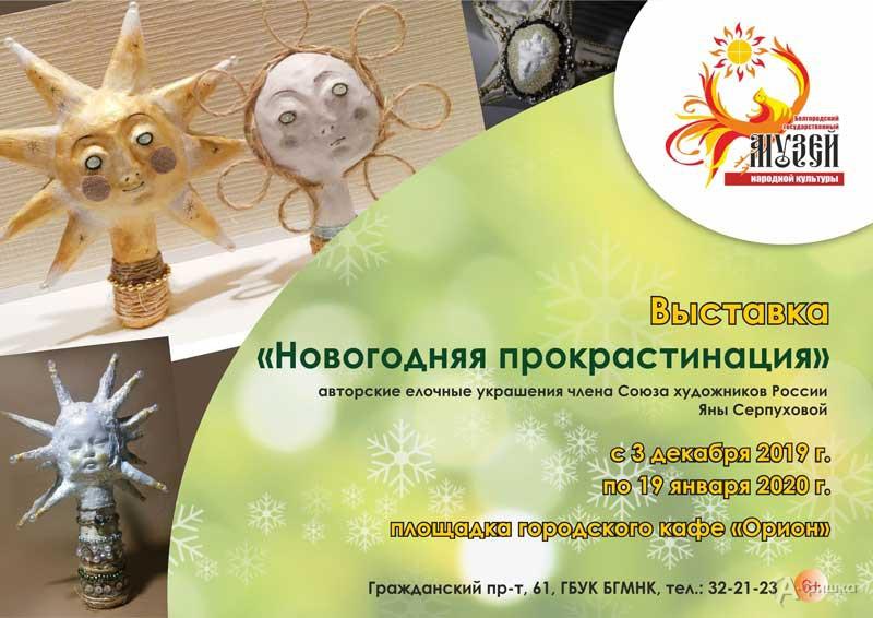 Выставка Яны Серпуховой «Новогодняя прокрастинация»: Афиша выставок в Белгороде