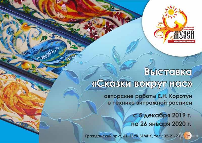 Выставка Елены Коротун «Сказки вокруг нас»: Афиша выставок в Белгороде