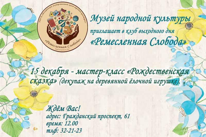 Мастер-класс «Рождественская сказка»: Не пропусти в Белгороде