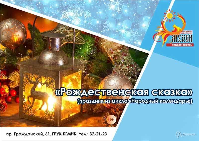 Театрализованный праздник «Рождественская сказка»: Детская афиша Белгорода
