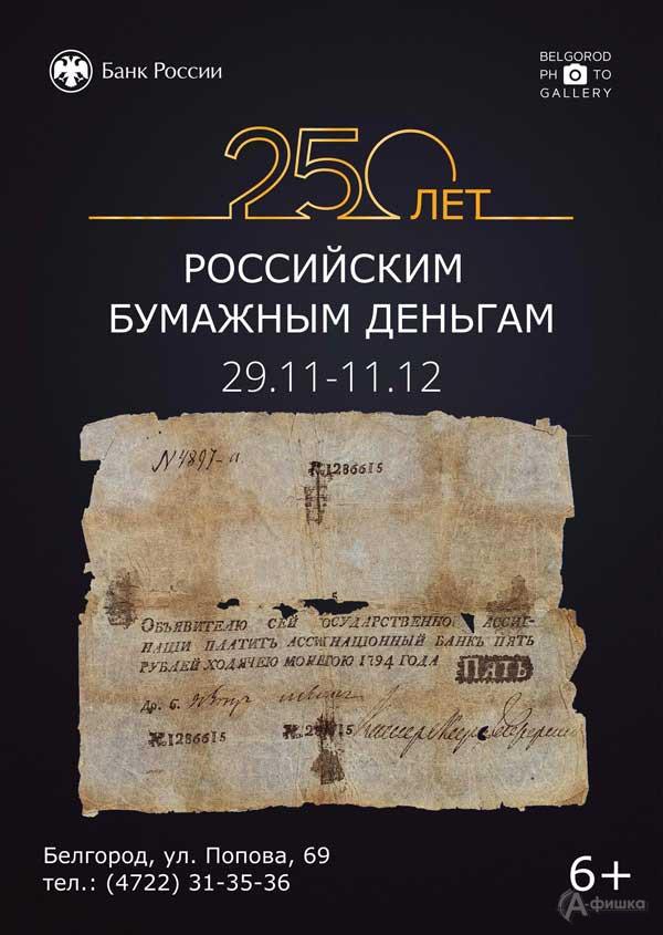 Фотовыставка «250 лет российским бумажным деньгам»: Афиша выставок в Белгороде