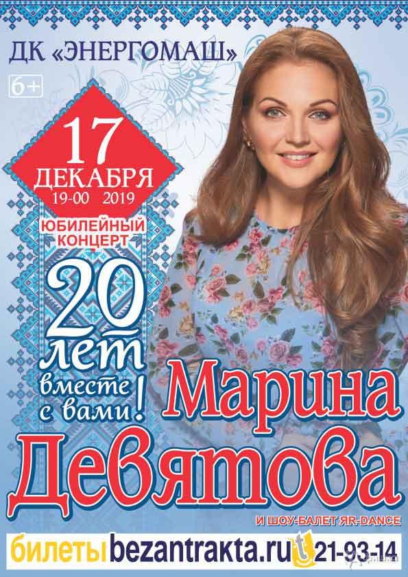 Марина Девятова с программой «20 лет вместе с вами»: Афиша гастролей в Белгороде