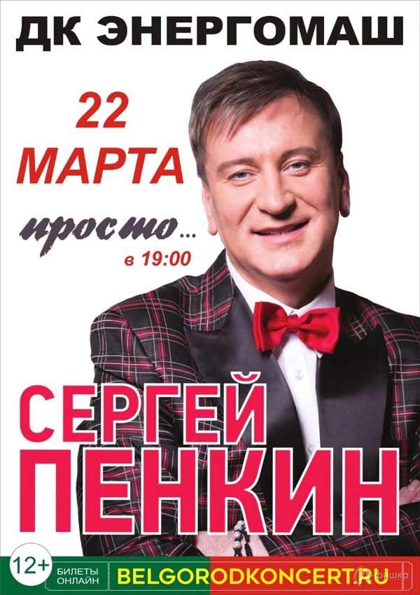 Шоу «Просто… Сергей Пенкин»: Афиша гастролей в Белгороде