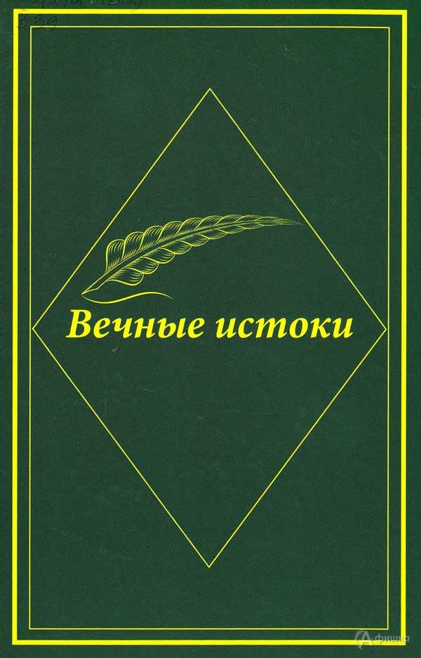 Презентация поэтического сборника «Вечные истоки»: Непропусти вБелгороде