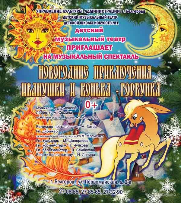«Новогодние приключения Иванушки и Конька-горбунка»: Детская афиша Белгорода