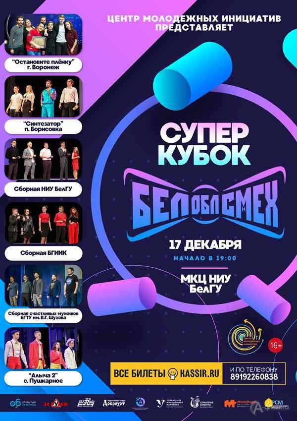 Суперкубок лиги «Бело?блСмех— 2019»: Не пропусти в Белгороде