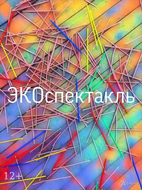 «ЭКОспектакль» от театра «Новая сцена - 2»: Афиша театров Белгорода
