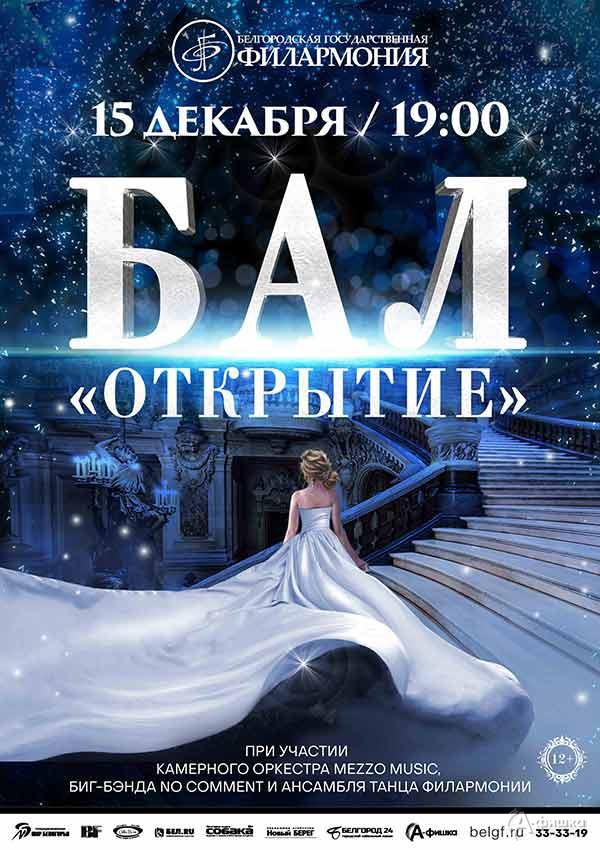 Светский бал «Открытие»: Афиша Белгородской филармонии
