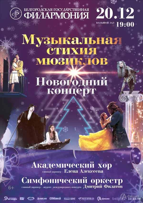 Новогодний концерт «Музыкальная стихия мюзиклов»: Афиша филармонии вБелгороде