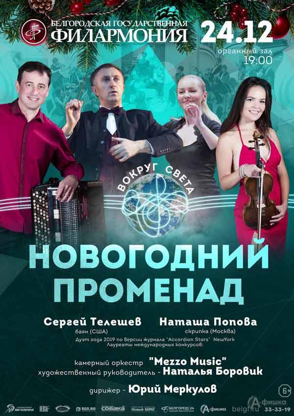 Концертная программа «Новогодний променад»: Афиша филармонии в Белгороде