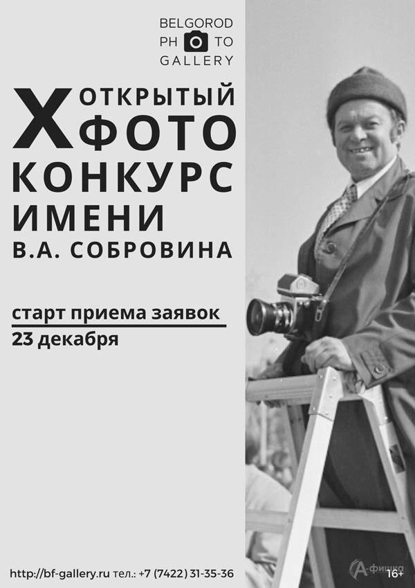 X открытый фотоконкурс им. Собровина: Не пропусти в Белгороде
