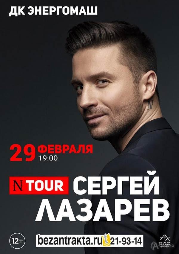 Сергей Лазарев с шоу-концертом «N-tour»: Афиша гастролей в Белгороде