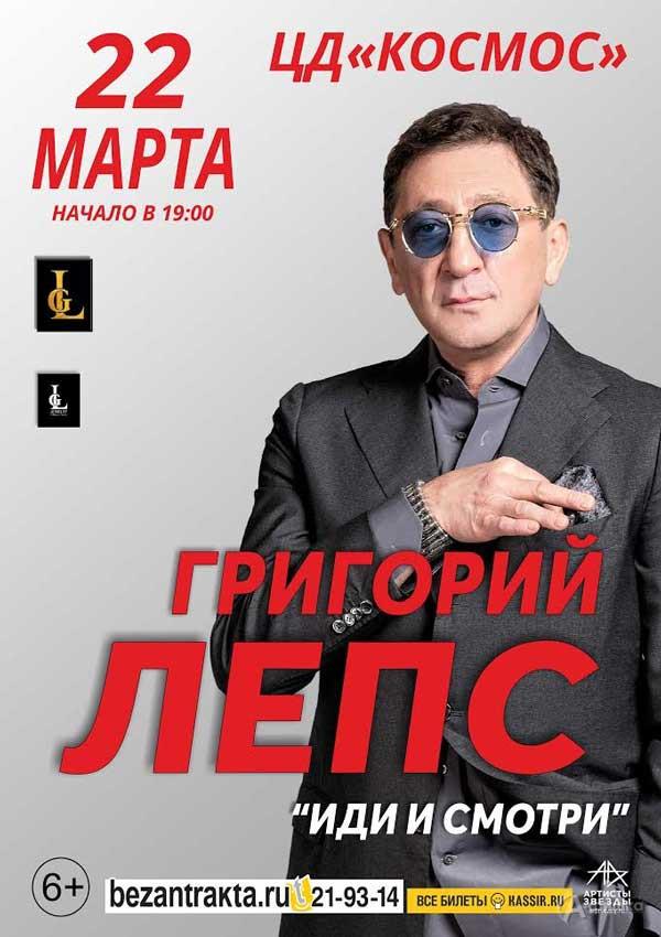 Григорий Лепс с программой «Иди и смотри»: Афиша гастролей в Белгороде