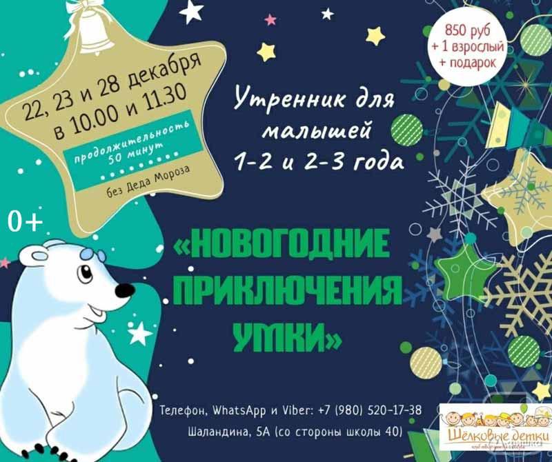 Утренник «Новогодние приключения Умки»: Детская афиша Белгорода