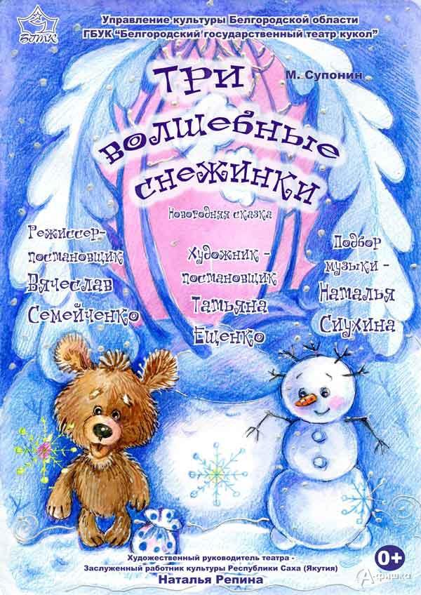 Зимняя сказка «Три волшебные снежинки» в Театре кукол: Детская афиша Белгорода