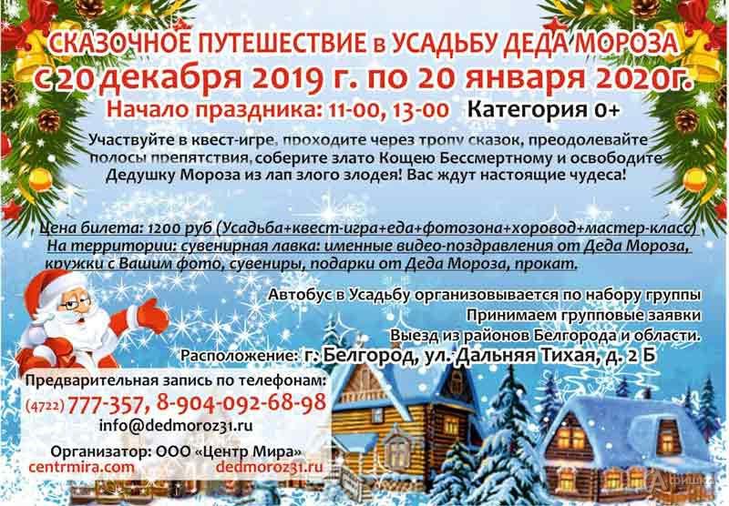 «В поисках злата Кащея Бессмертного в Усадьбе Деда Мороза»: Детская афиша Белгорода