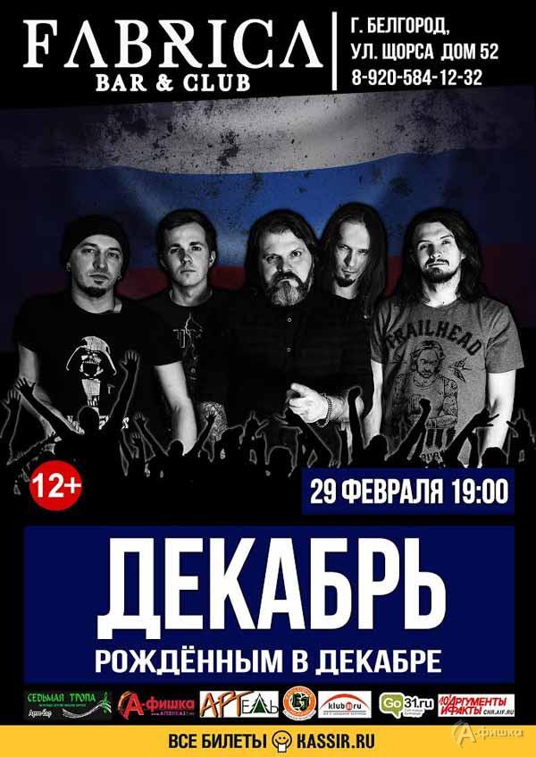 Концерт группы «Декабрь» в«Fabrica Bar & Club»: Афиша гастролей вБелгороде