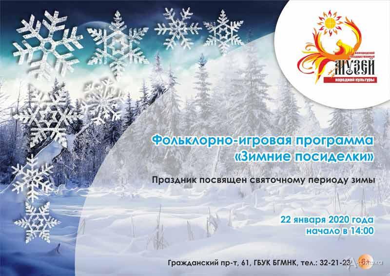 Фольклорно-игровая программа «Зимние посиделки»: Детская афиша Белгорода
