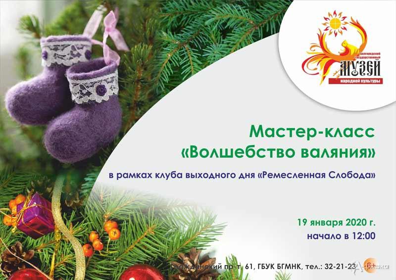 Мастер-класс «Волшебство валяния»: Не пропусти в Белгороде