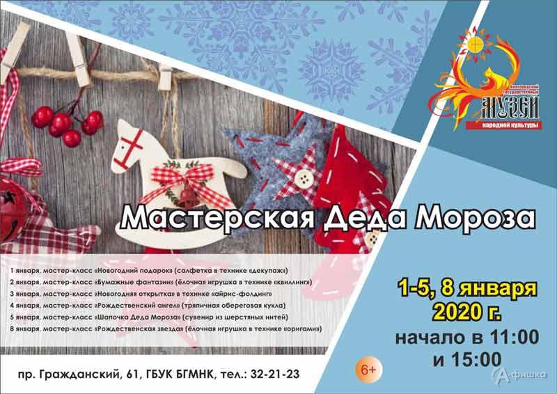 Цикл мастер-классов «В мастерской Деда Мороза»: Не пропусти в Белгороде