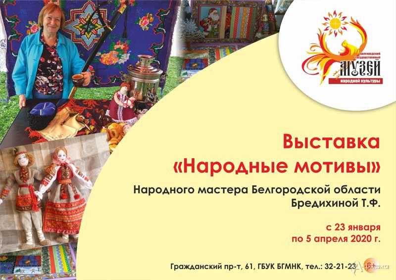 Выставка Татьяны Бредихиной «Народные мотивы»: Афиша выставок в Белгороде