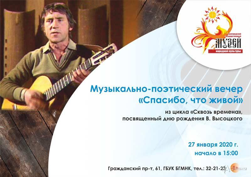Музыкально-поэтический вечер «Спасибо, что живой»: Не пропусти в Белгороде