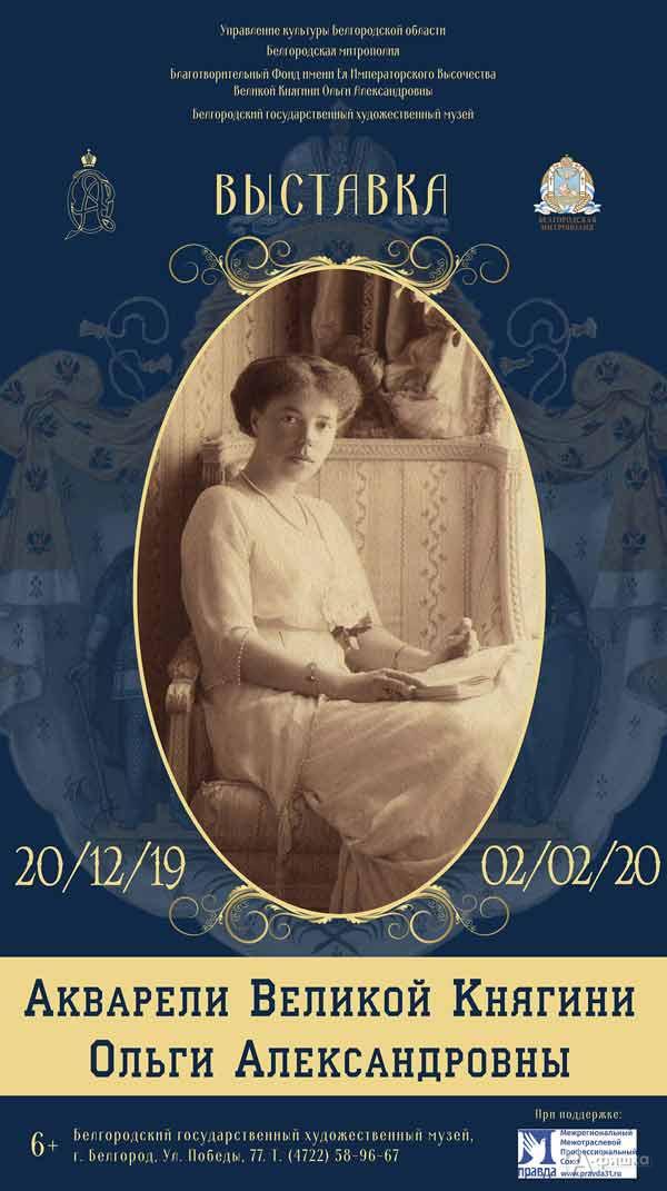 Выставка «Акварели Великой Княгини Ольги Александровны»: Афиша выставок в Белгороде