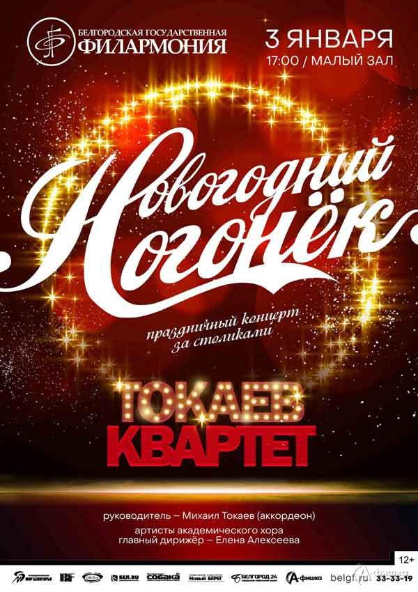 Новогодний огонёк с «Токаев-квинтетом»: Афиша филармонии в Белгороде