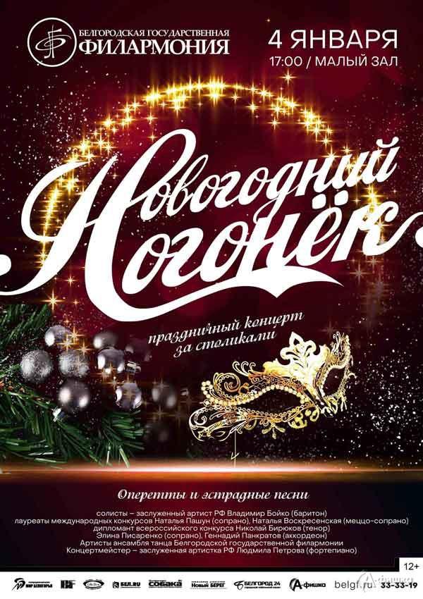 Новогодний огонёк с ведущими солистами: Афиша филармонии в Белгороде