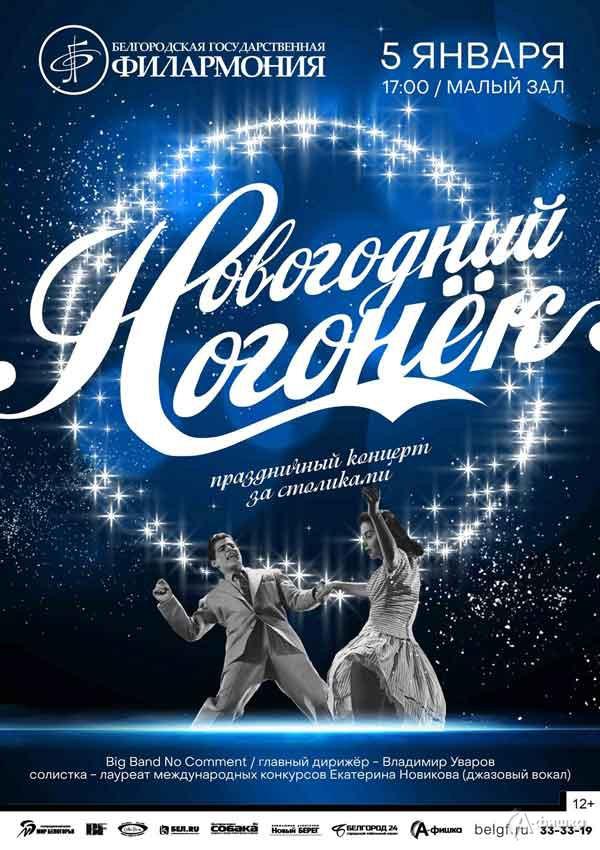 Новогодний огонёк с Big Band'ом: Афиша филармонии в Белгороде