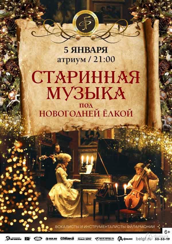 «Старинная музыка под новогодней ёлкой»: Афиша филармонии в Белгороде