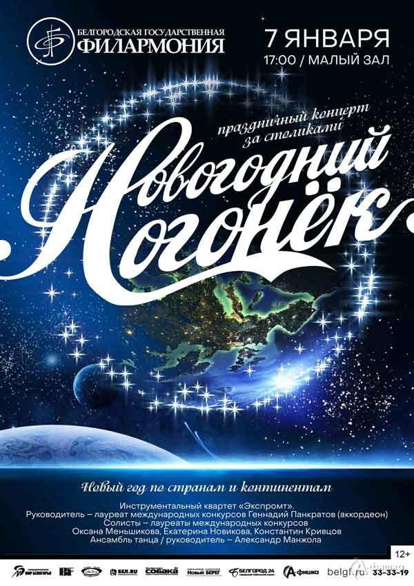 Новогодний огонёк с квартетом «Экспромт»: Афиша филармонии в Белгороде