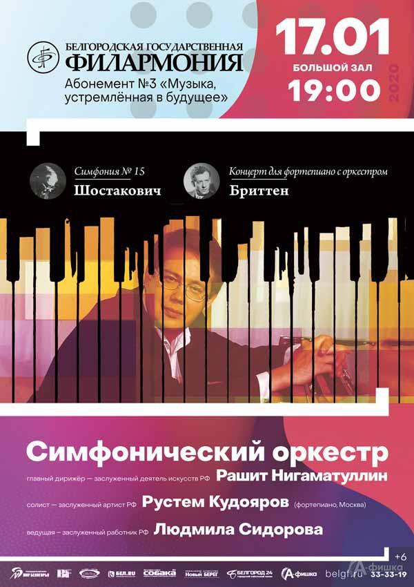 Играет Рустем Кудояров: Афиша филармонии вБелгороде