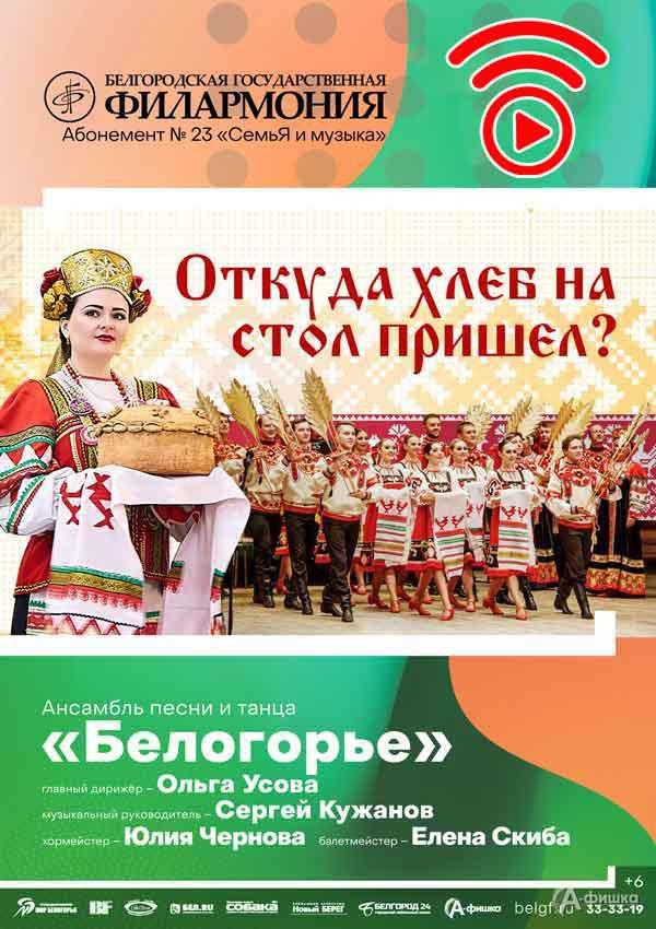 Концерт «Откуда хлеб на стол пришел?» в абонементе «СемьЯ и музыка»: Афиша Белгородской филармонии