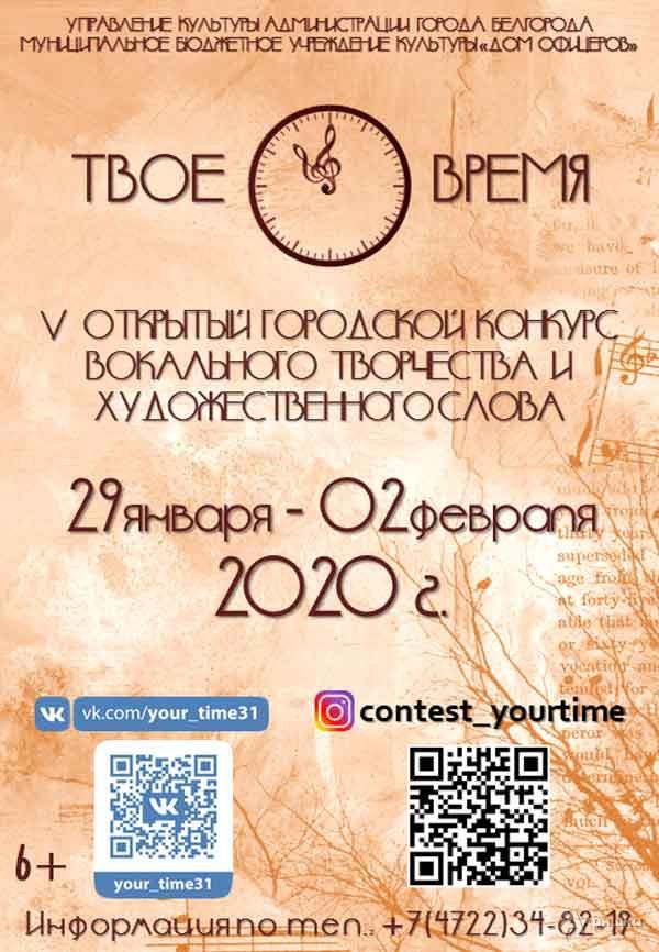 V открытый городской фестиваль-конкурс вокального творчества «Твоё время – 2020» в Белгороде