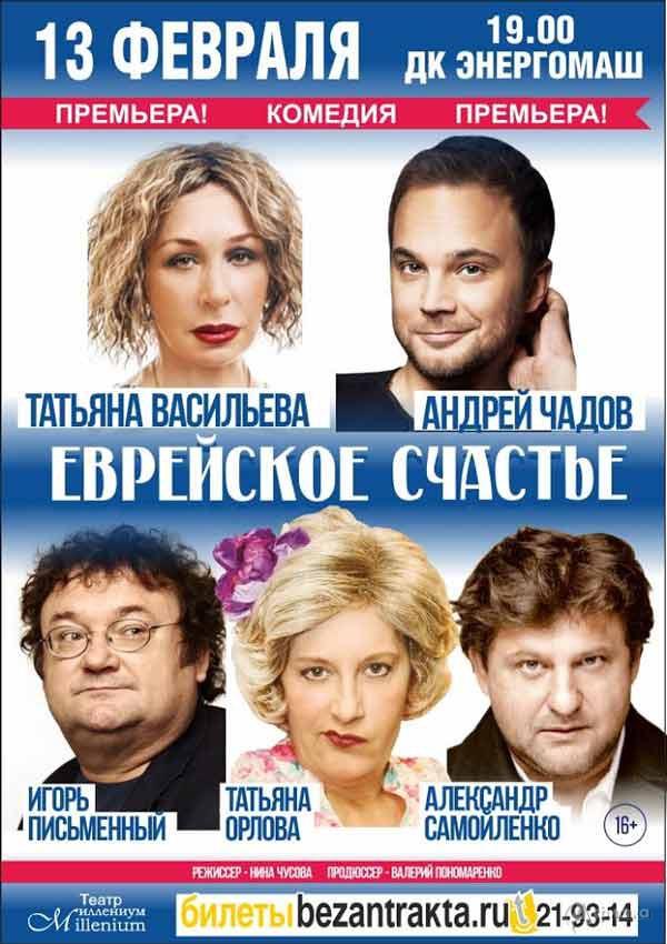 Комедия «Еврейское счастье»: Афиша гастролей в Белгороде