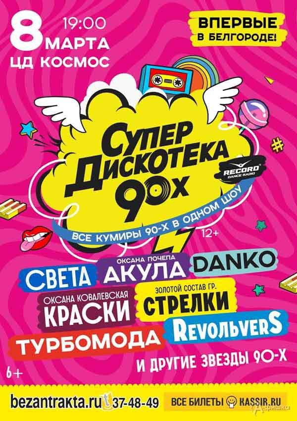 Уникальное шоу «СуперДискотека 90-х»: Афиша гастролей в Белгороде