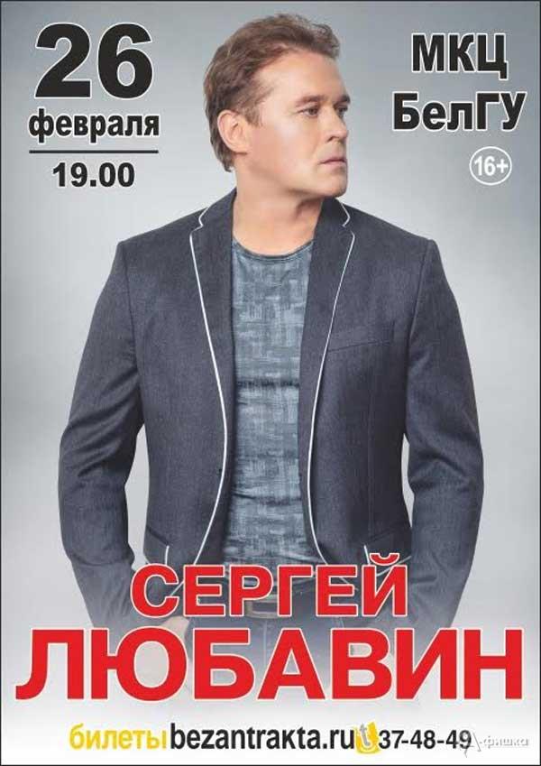 Сергей Любавин с новой сольной программой: Афиша гастролей в Белгороде