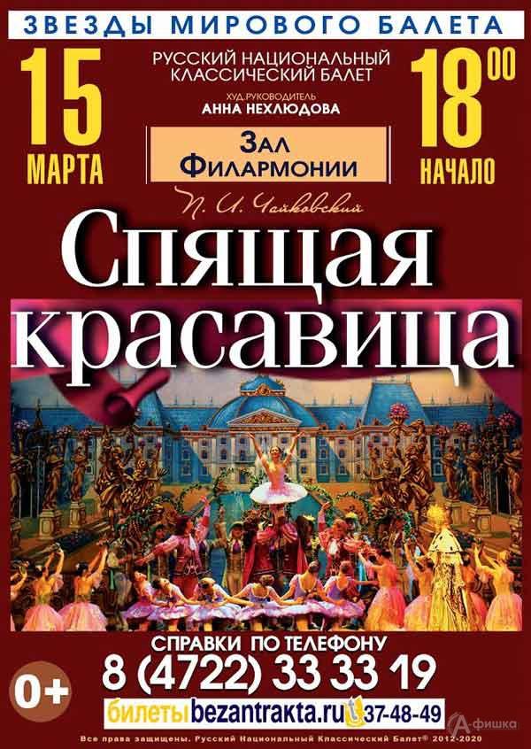 Балет «Спящая красавица»: Афиша гастролей в Белгороде
