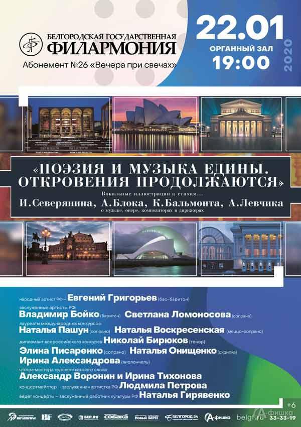 Концерт «Поэзия и музыка едины. Откровения продолжаются»: Афиша Белгородской филармонии