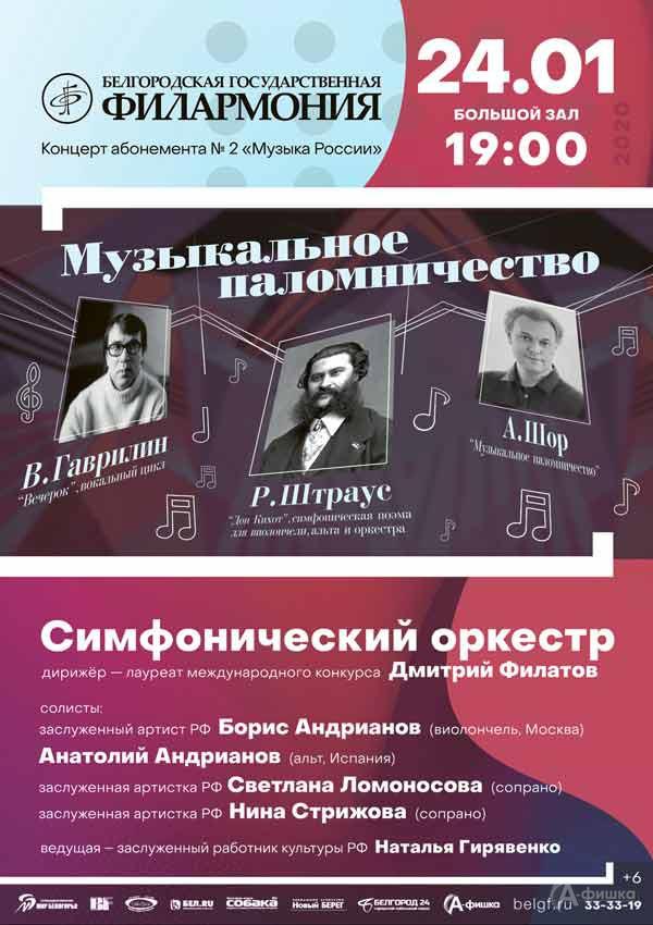 Концерт «Музыкальное паломничество»: Афиша филармонии в Белгороде