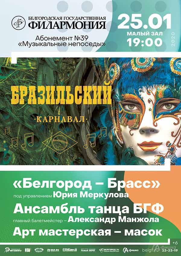 Концерт «Бразильский карнавал»: Афиша Белгородской филармонии
