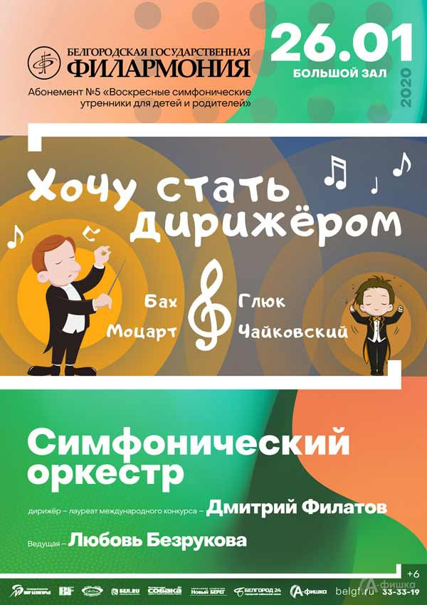 Концерт симфонического оркестра «Хочу стать дирижёром»: Афиша филармонии в Белгороде