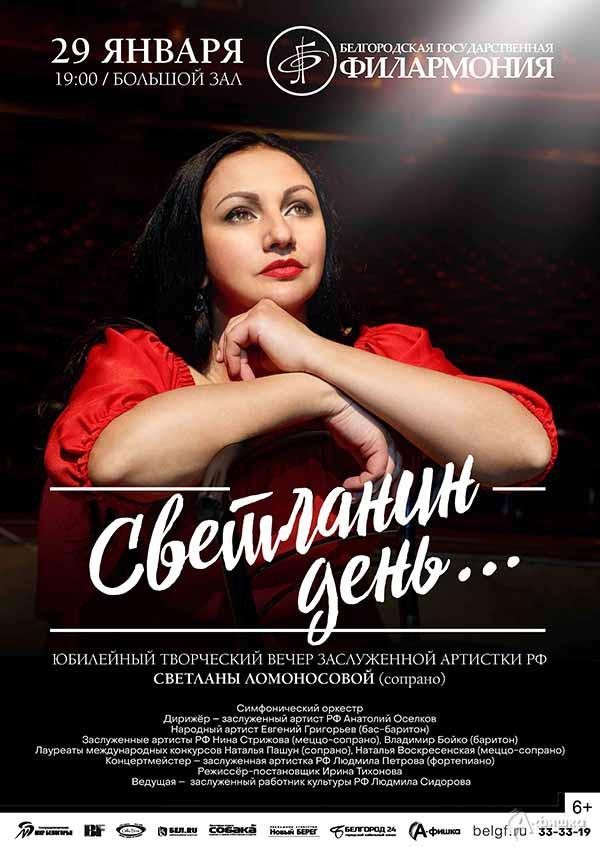 Концерт Светланы Ломоносовой «Светланин день»: Афиша филармонии в Белгороде