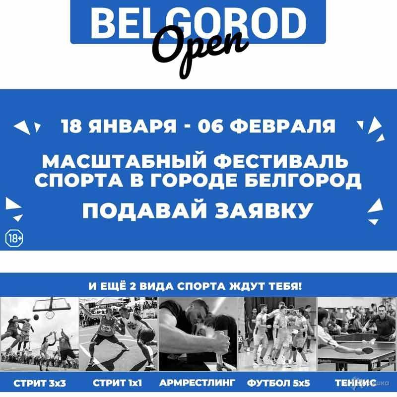 Городской фестиваль спорта Belgorod Open: Афиша спорта в Белгороде