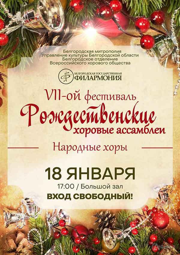 VII фестиваль «Рождественские хоровые ассамблеи» в Белгороде. Народные хоры.