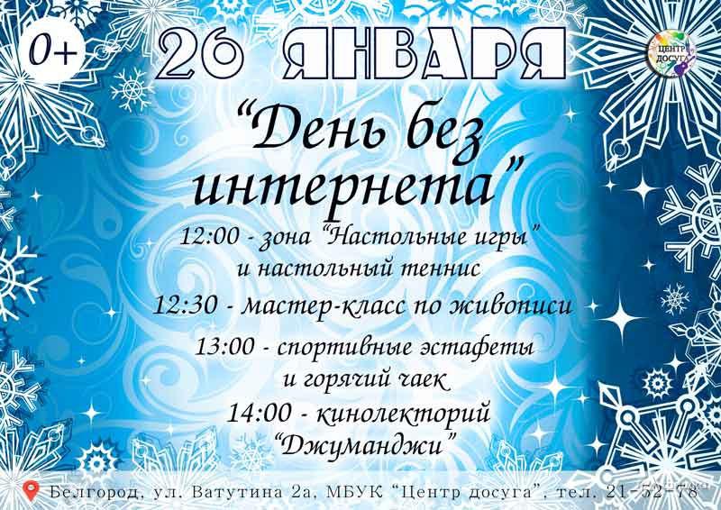 Народное гуляние «День без интернета»: Непропусти вБелгороде